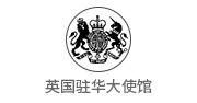 英国驻华大使馆
